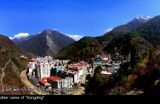 Ancient Roads and Ancient Towns — Kangding II