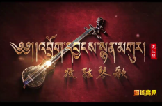 Story of Zhanian, A Traditional Tibetan Musical Instrument I