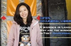 A wander in Lhasa: Why are the windows in Tibet trapezoidal?