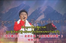 Trailer of the Gala -- Happy Journey to the Tibetan-inhabited Areas and Step into Shiqu