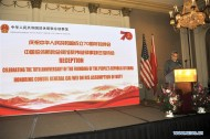 Chinese consulate general in U.S. Houston holds reception to mark 70th anniversary of PRC founding
