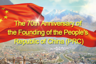 The 70th anniversary of the founding of the People's Rep